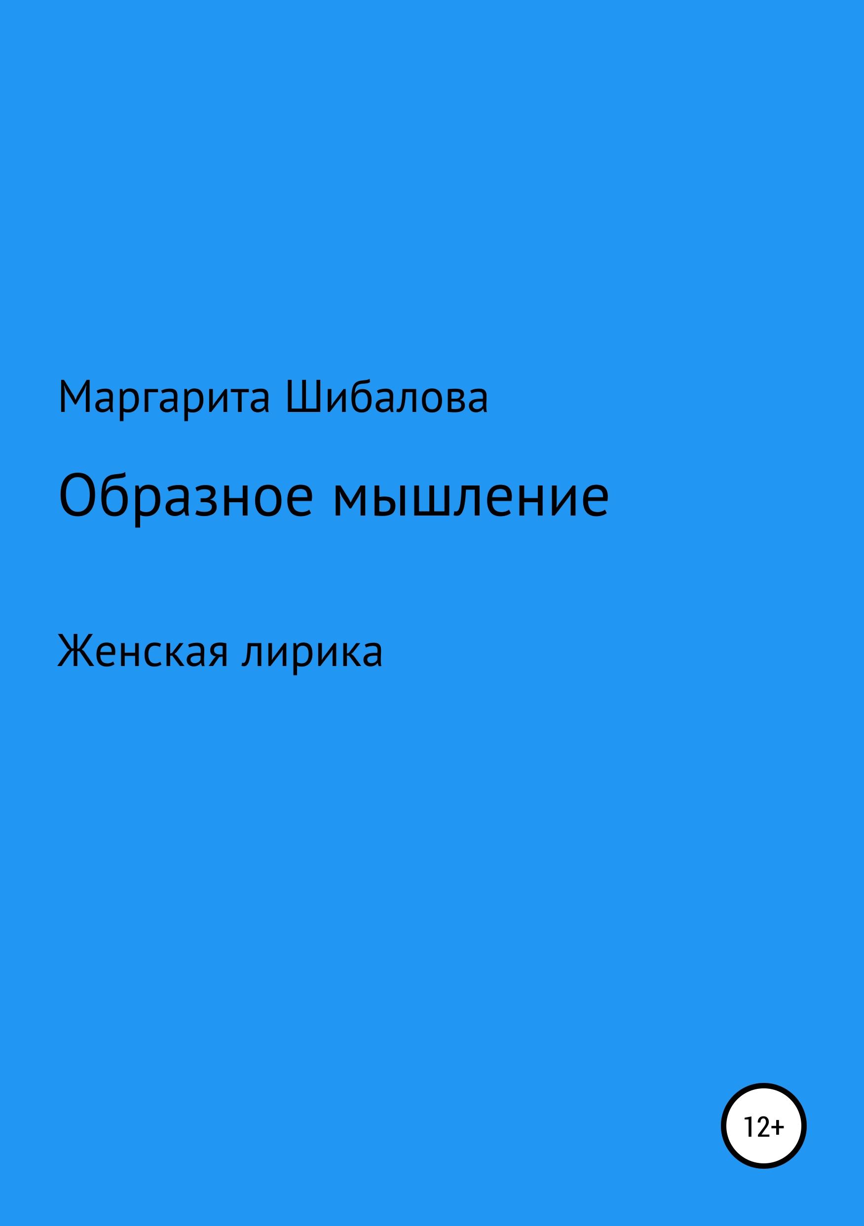 Маргарита Шибалова Образное мышление цена 2017