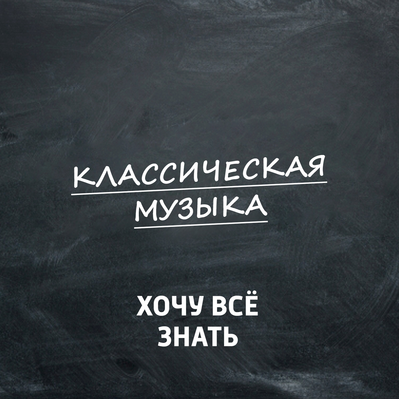 Творческий коллектив программы «Хочу всё знать» Петр Ильич Чайковский. Оперы