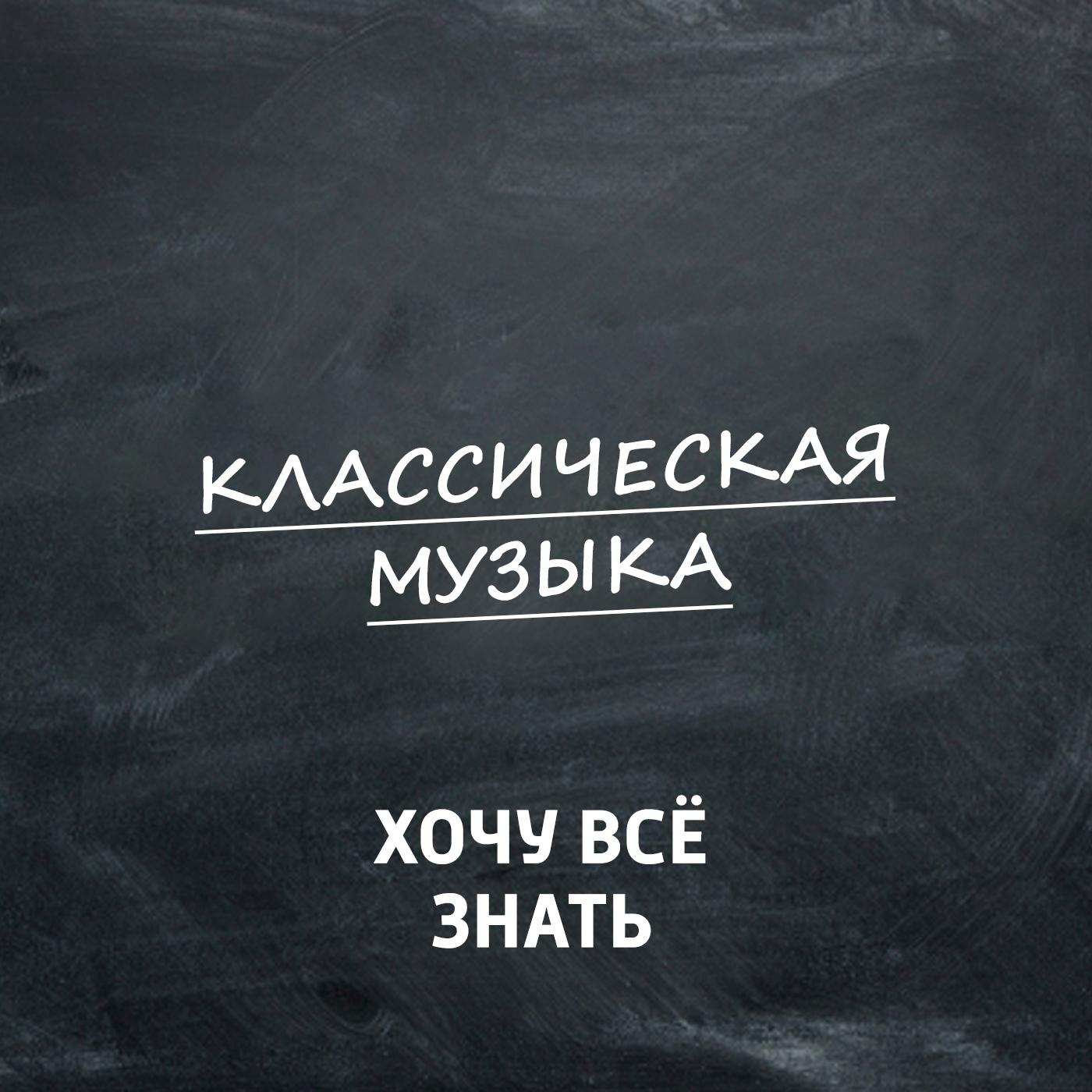 Модест Петрович Мусоргский. Вокальный цикл –