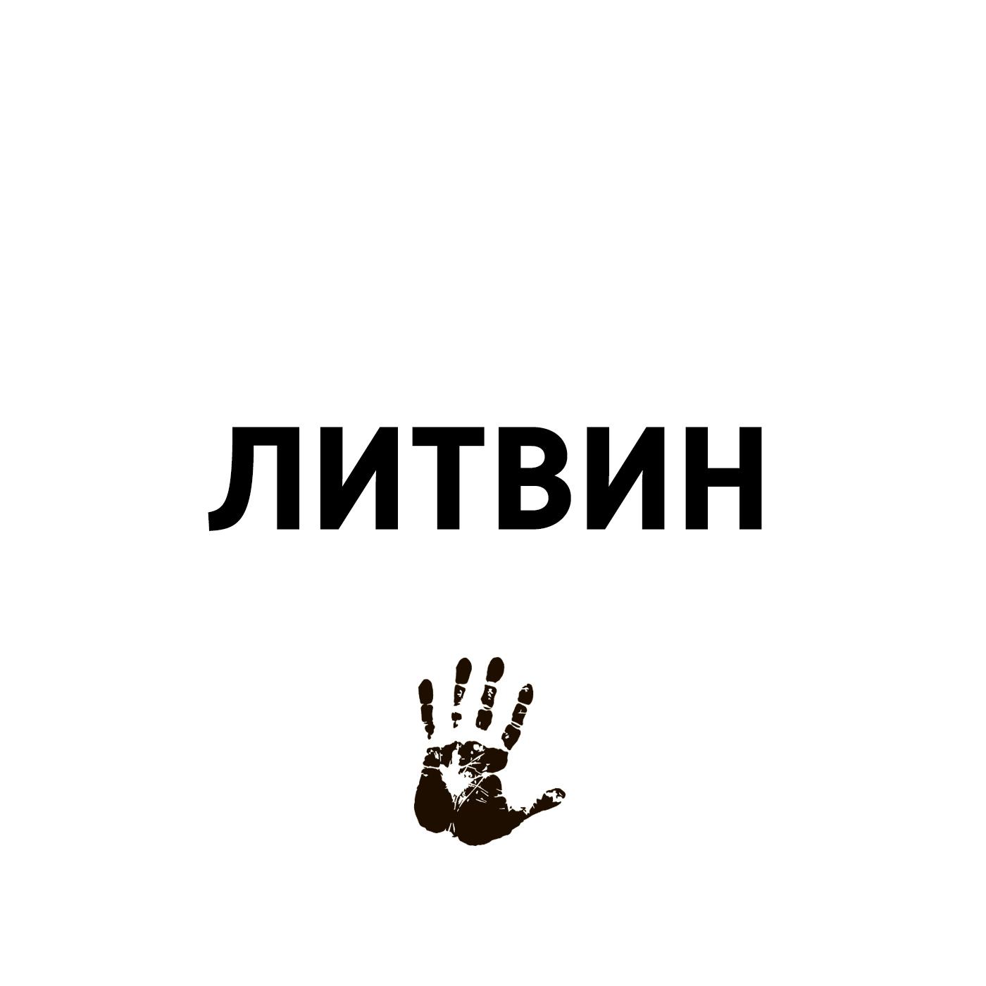 Вадим Тихомиров Как исправить родовые ошибки, научиться побеждать и начать нравиться людям хадуева ф ступени к вашему счастью устраняем родовые ошибки