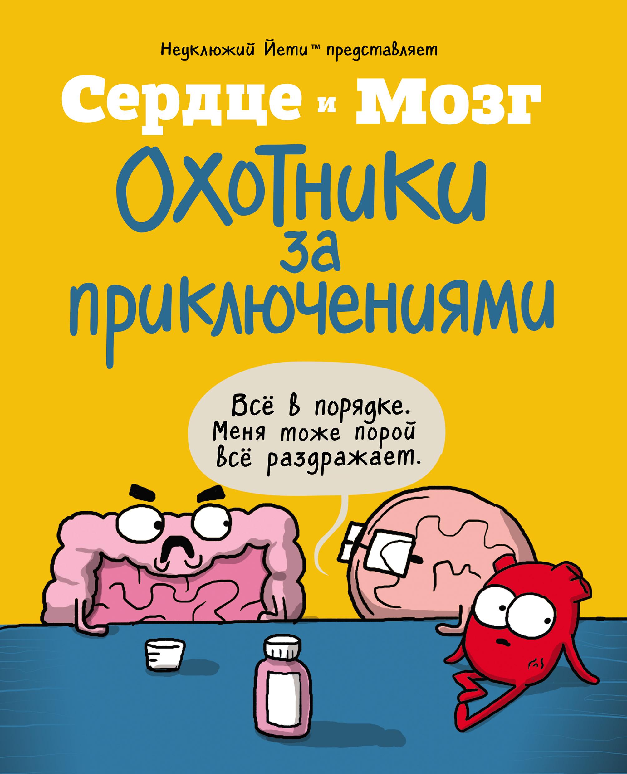 Ник Селак Сердце и мозг. Охотники за приключениями