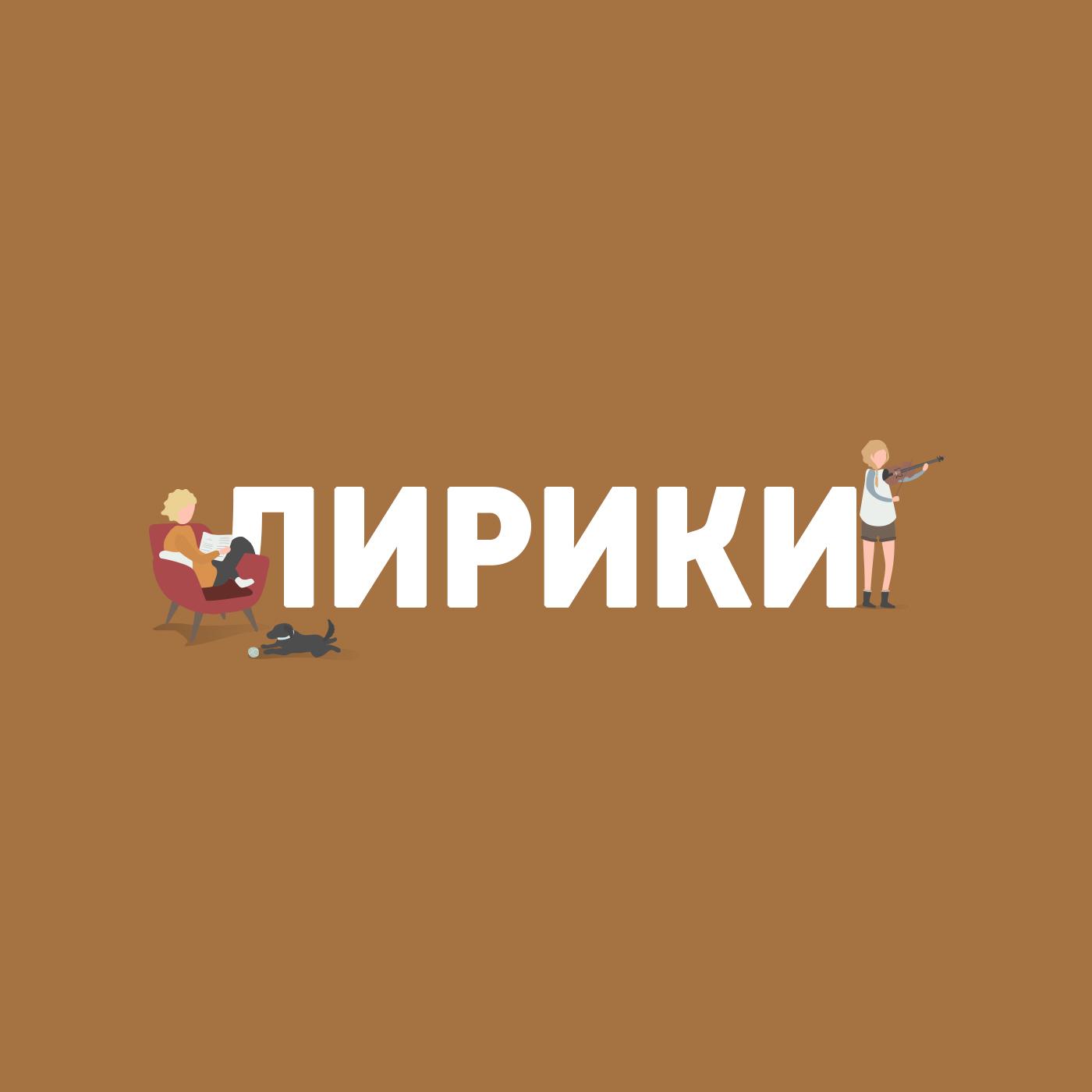 Маргарита Митрофанова Что случилось с музыкой в XX веке? маргарита митрофанова математика и музыка