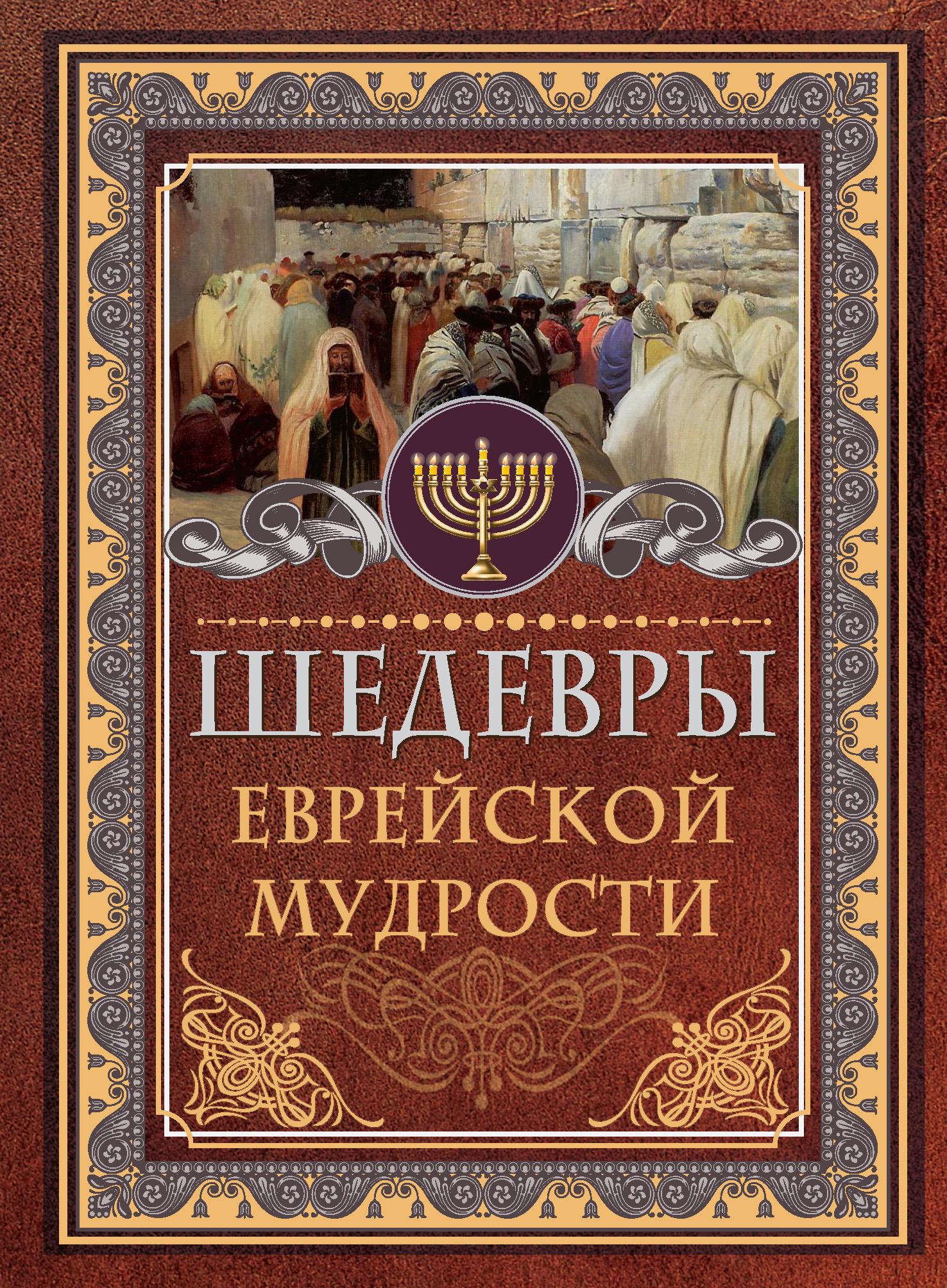 Исраэль Ашкенази Шедевры еврейской мудрости