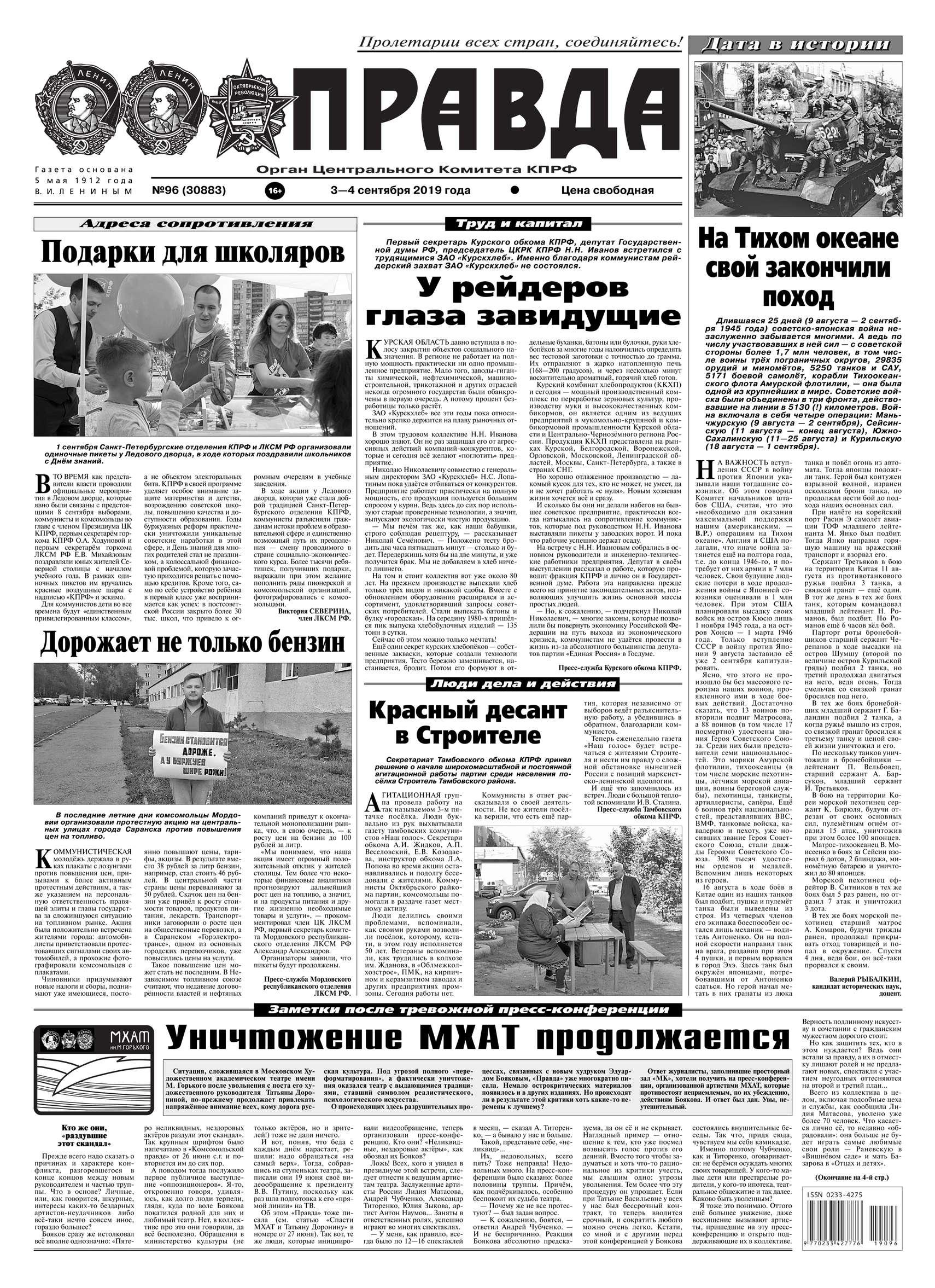 Правда 96-2019