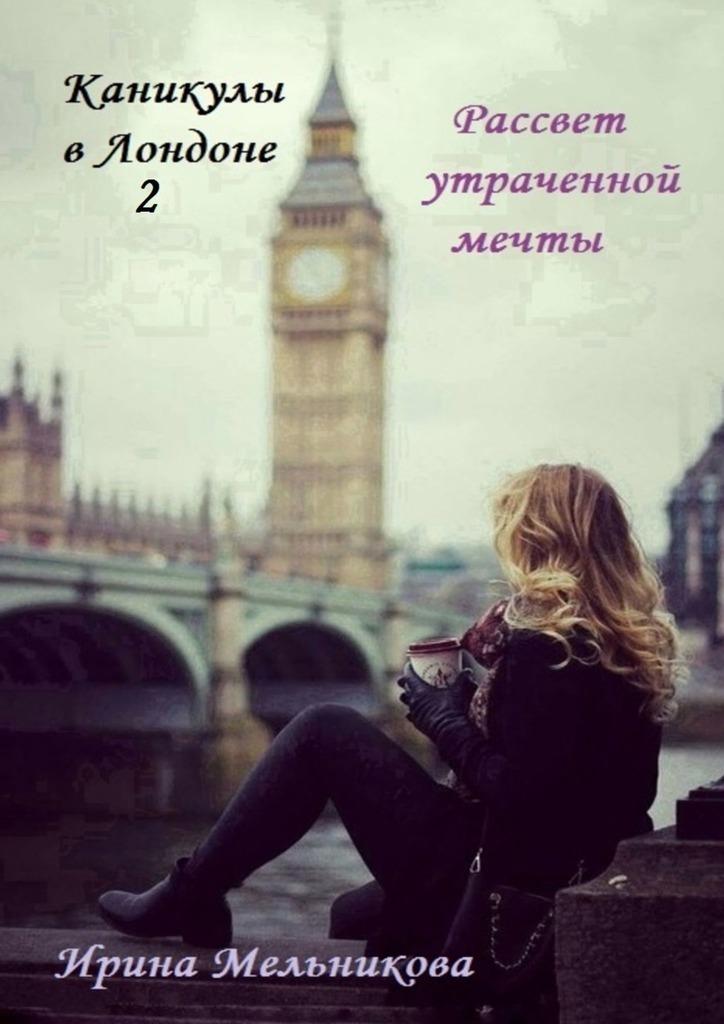 kanikuly v londone 2