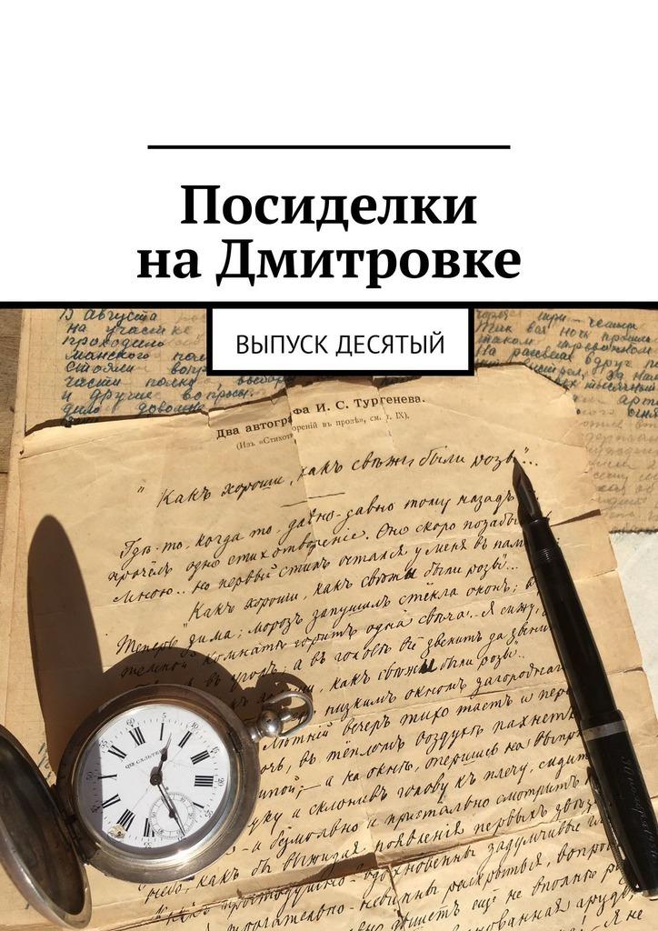 Алла Зубова Посиделки наДмитровке. Выпуск десятый