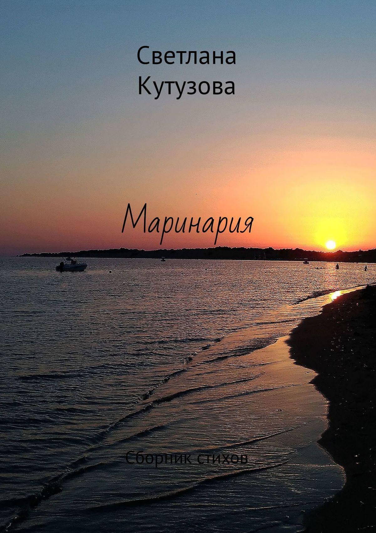 Светлана Кутузова Маринария. Сборник стихов цена и фото