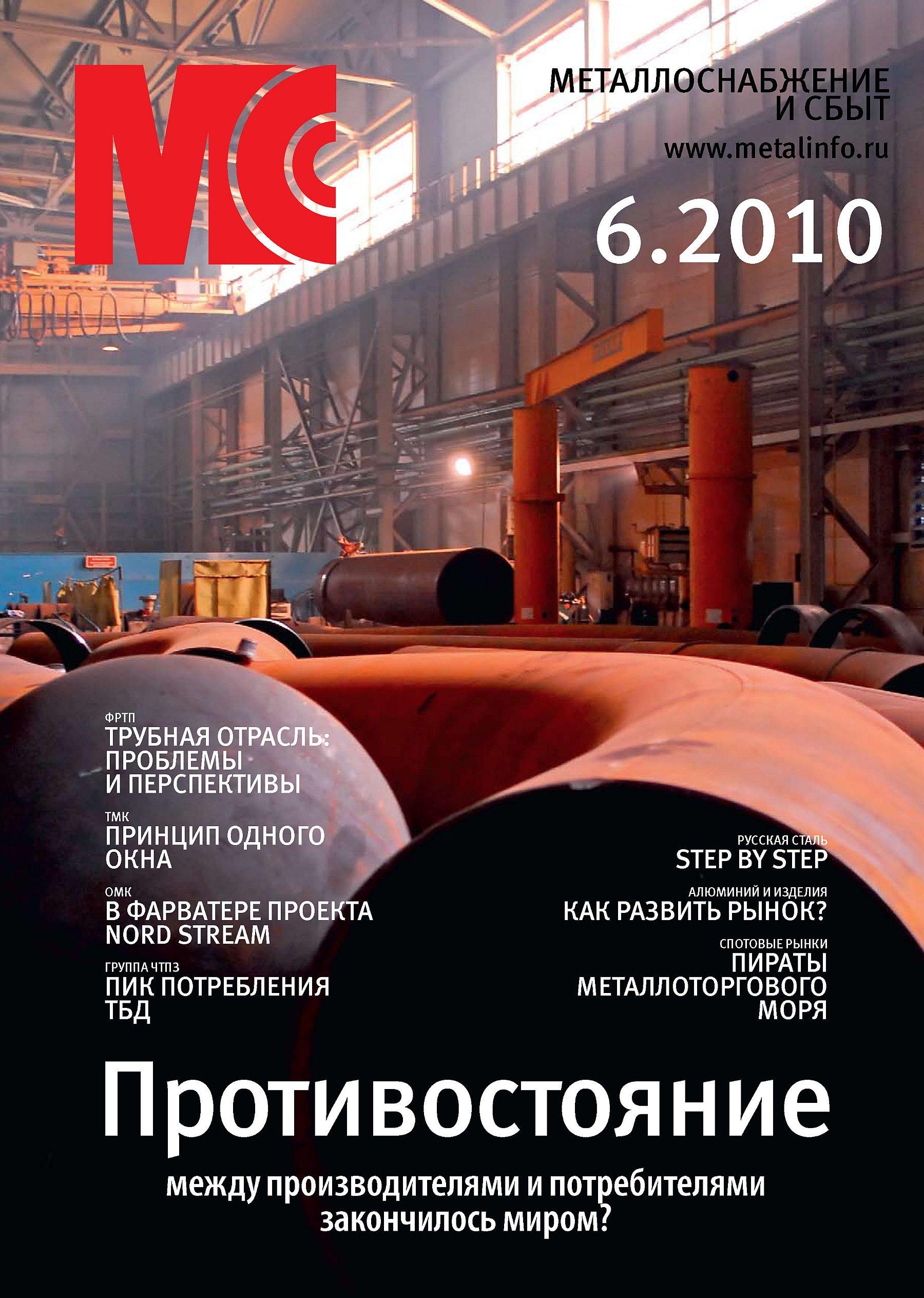Отсутствует Металлоснабжение и сбыт №6/2010 отсутствует металлоснабжение и сбыт 3 2010