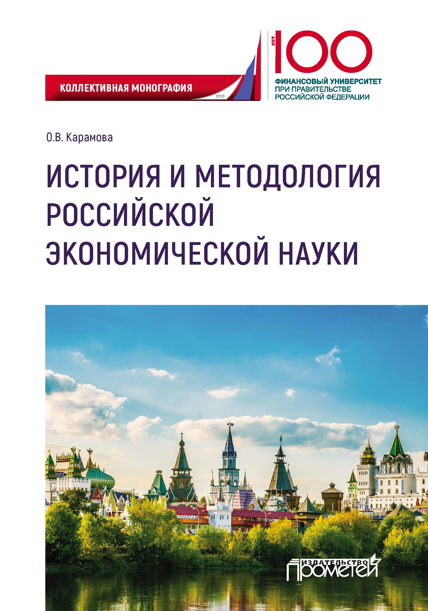 Ольга Владимировна Карамова История и методология российской экономической науки