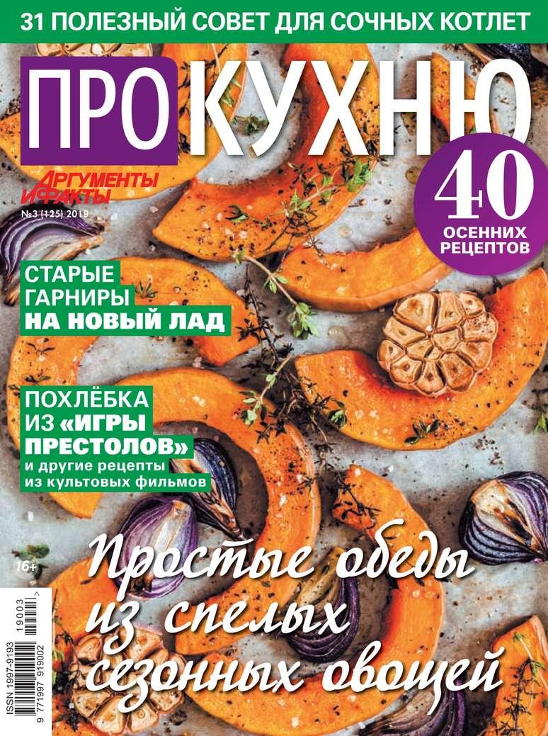 Редакция журнала Аиф. Про Кухню Аиф. Про Кухню 03-2019