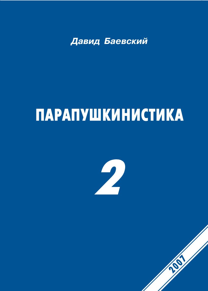 Давид Баевский Парапушкинистика 2