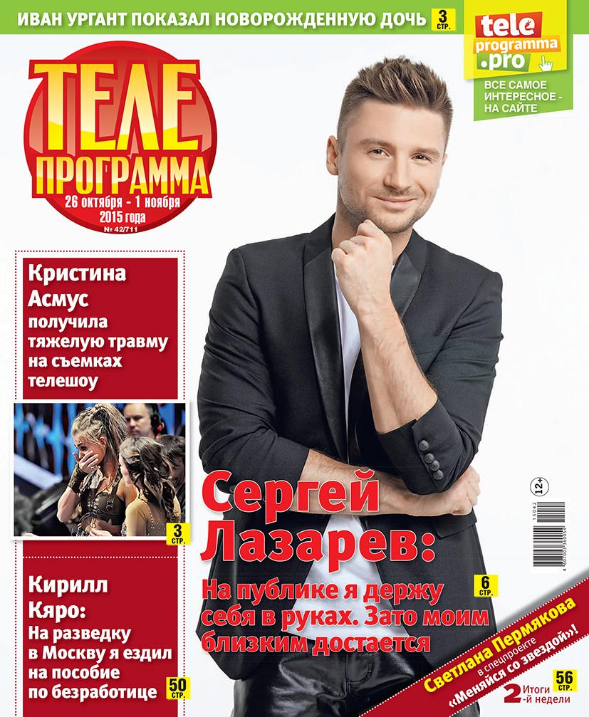 Редакция журнала Телепрограмма 42
