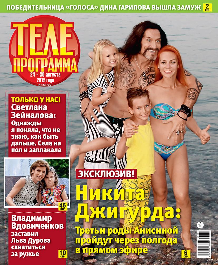 Редакция журнала Телепрограмма 33