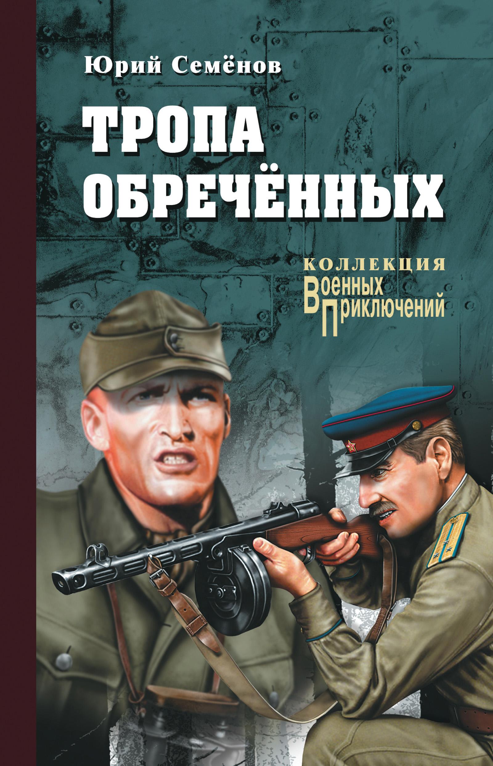 Юрий Иванович Семенов / Тропа обреченных