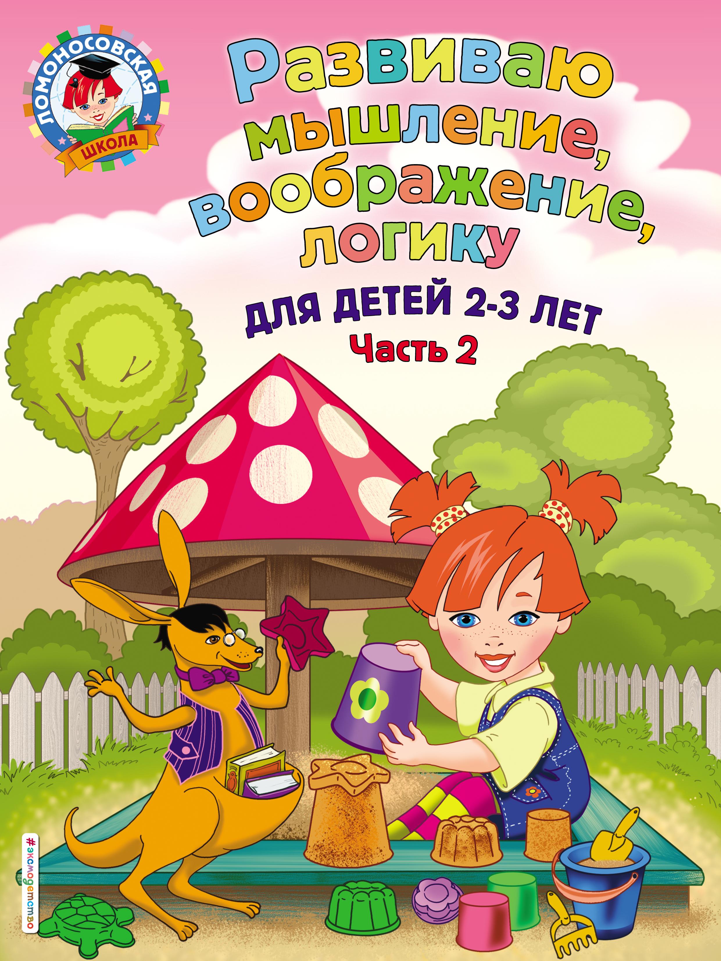 С. М. Шкляревская Развиваю мышление, воображение, логику. Для детей 2-3 лет. Часть 2
