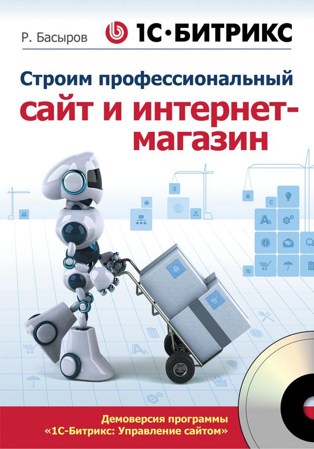 Роберт Басыров 1С-Битрикс: строим профессиональный сайт и интернет-магазин green lantern secret origin new edition mti