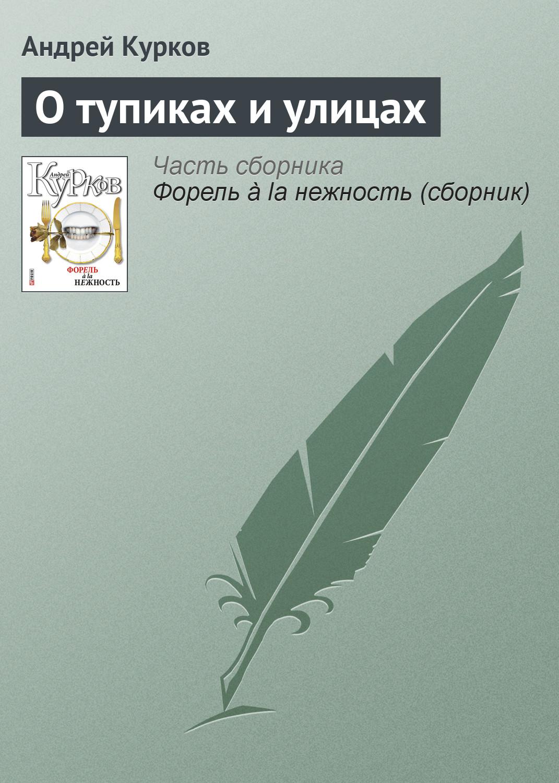Андрей Курков О тупиках и улицах тупик