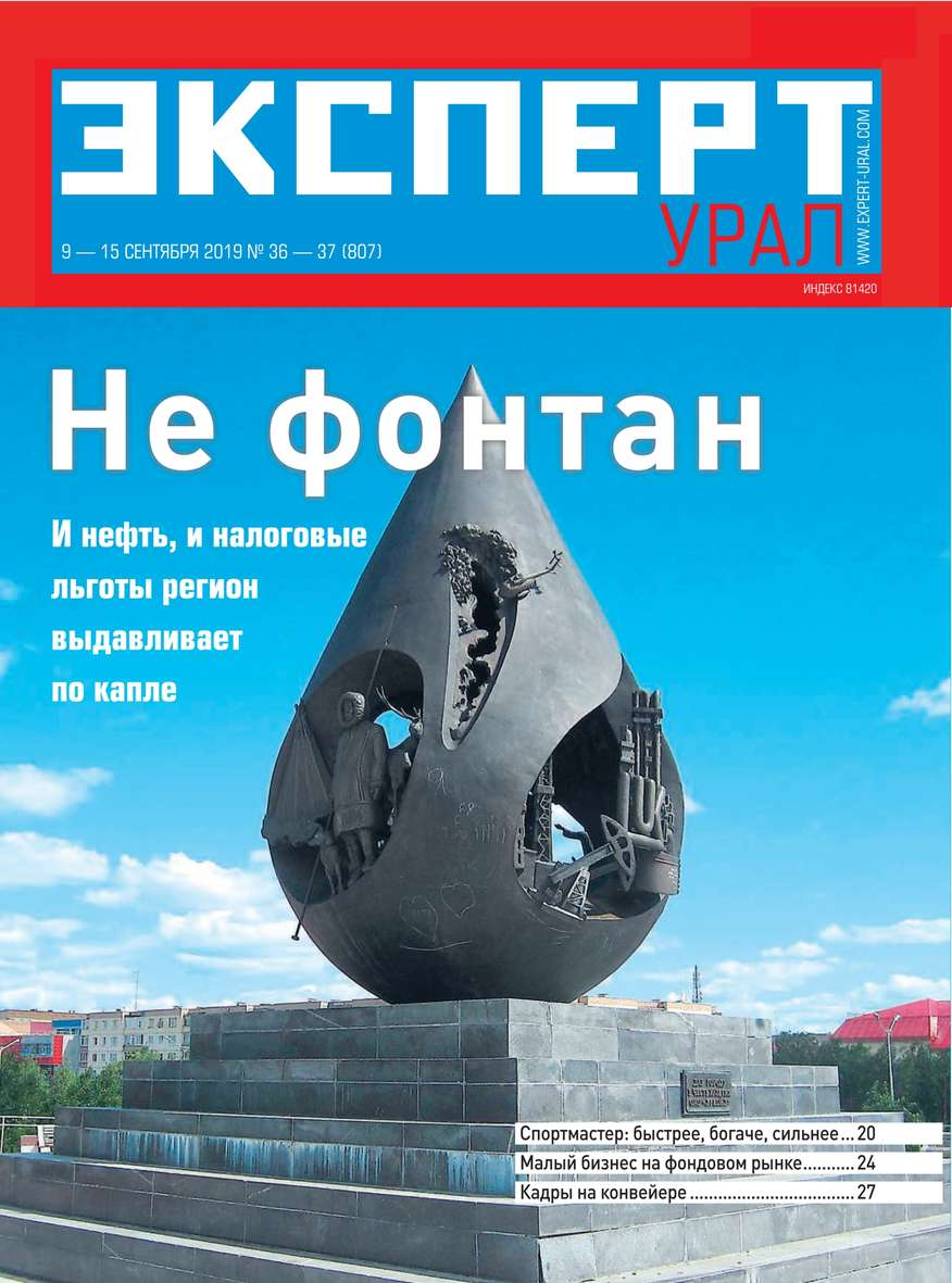 Эксперт Урал 36-37-2019