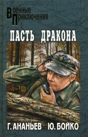 Юрий Дмитриевич Бойко Второе дыхание юрий дмитриевич бойко второе дыхание