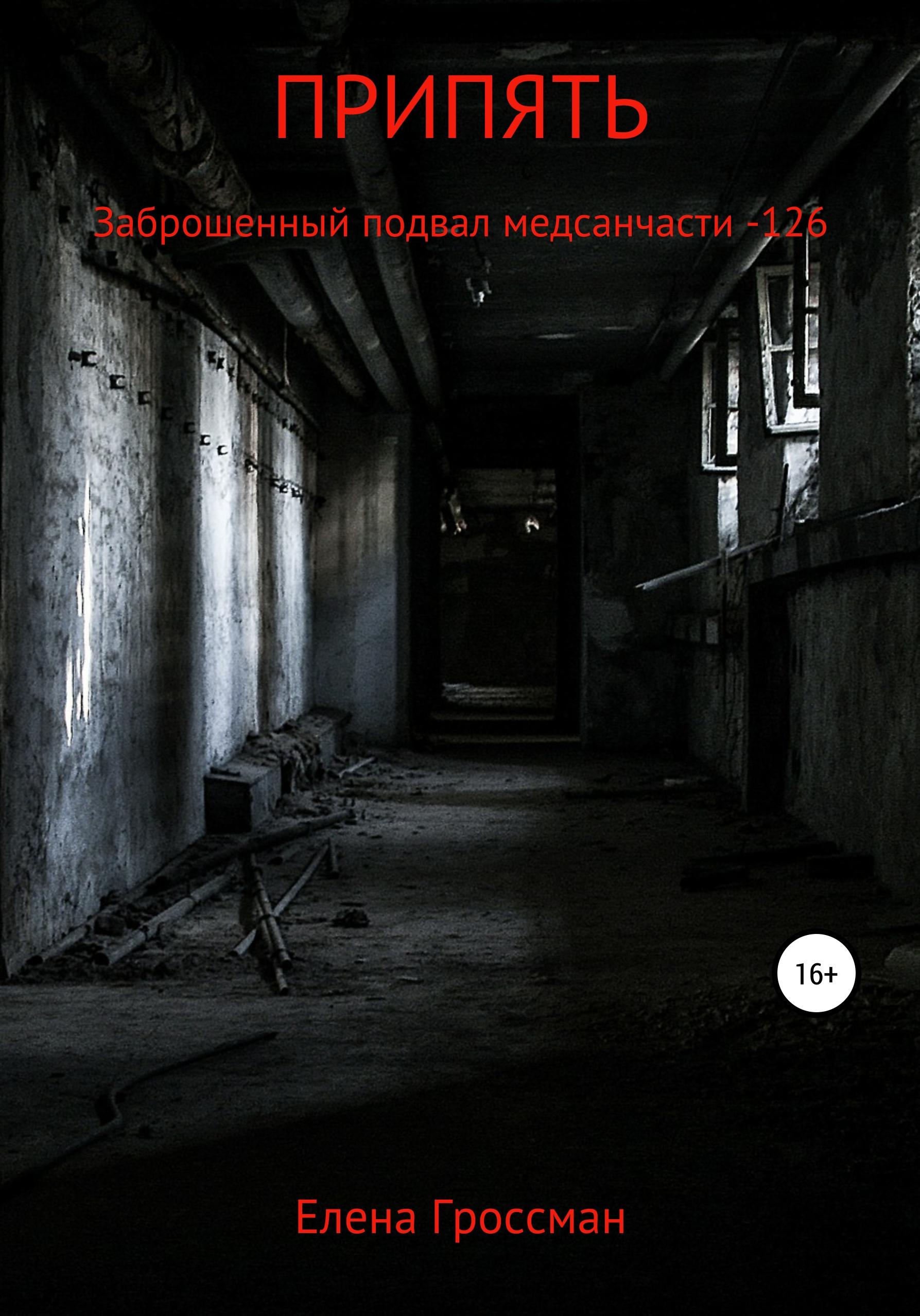 цены Елена Гроссман ЧЕРНОБiЛЬ. Подвал медсанчасти -126