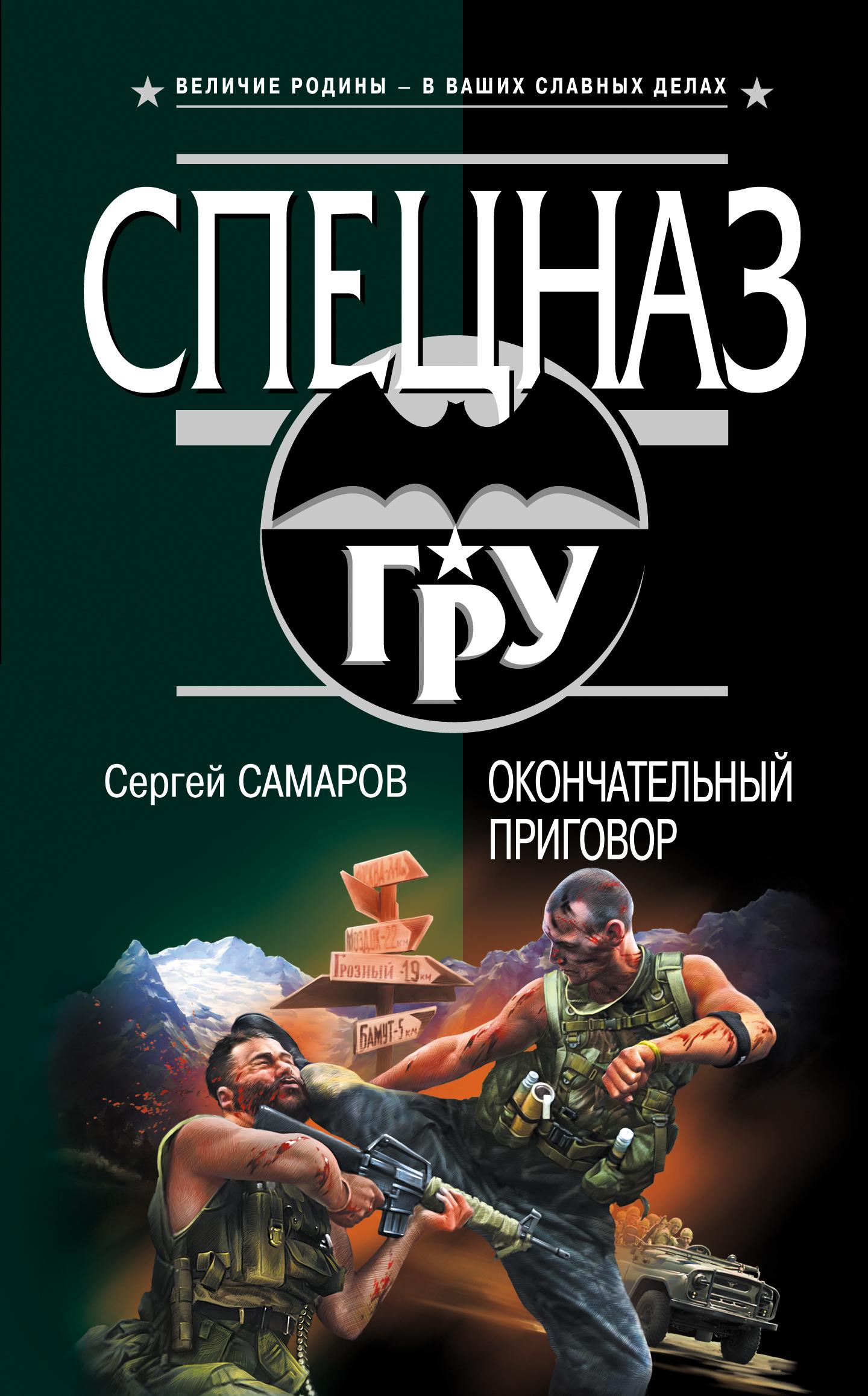 Сергей Самаров Окончательный приговор