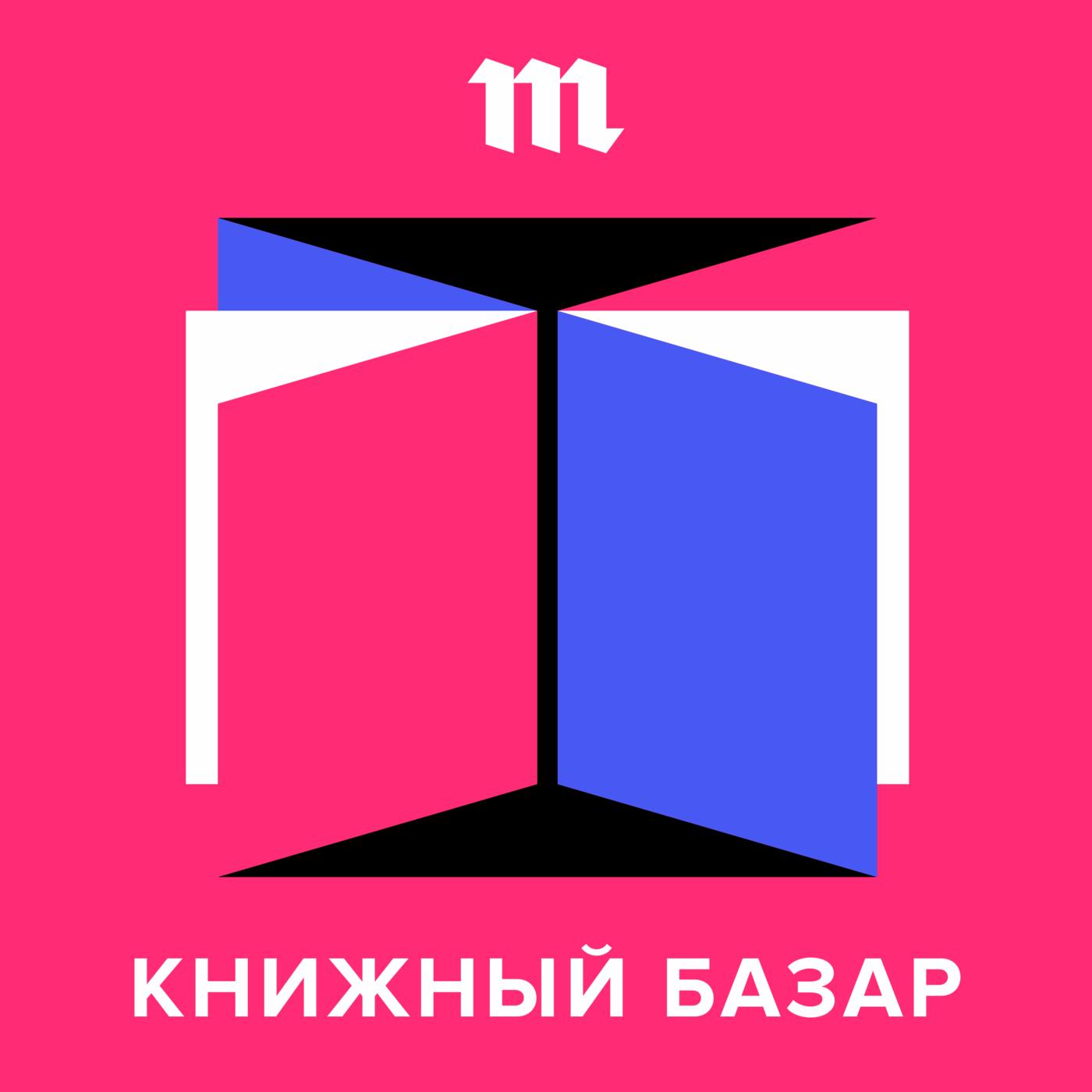 Глава, в которой в «Книжном базаре» появляется Антон Долин. Летом 2019 года здесь не только книги, но и кино!