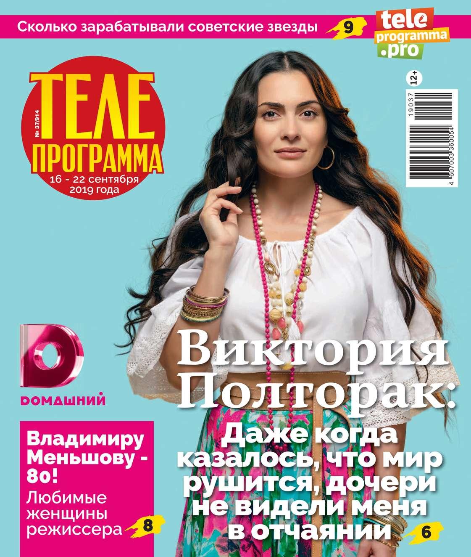 Телепрограмма 37-2019