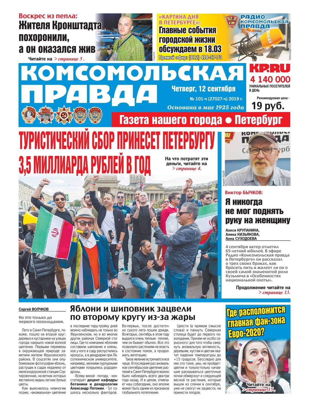 Комсомольская Правда. Санкт-Петербург 101ч-2019