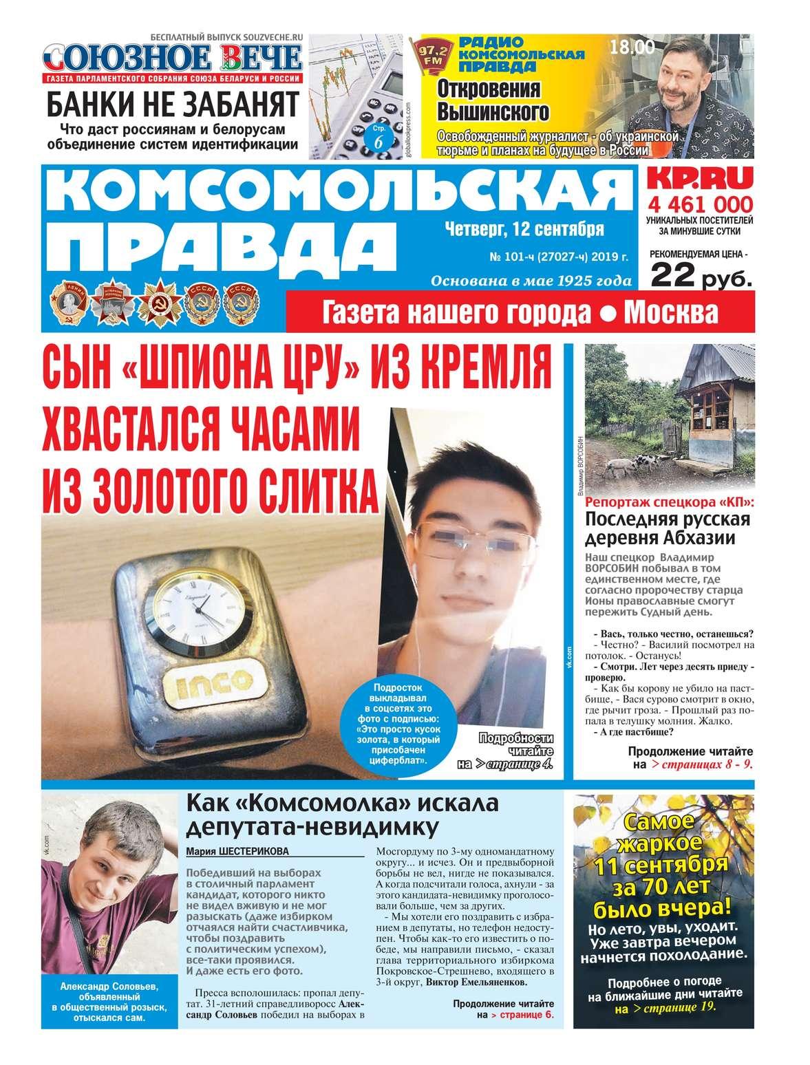 Комсомольская Правда. Москва 101ч-2019