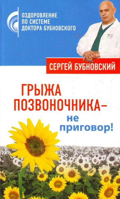 Сергей Бубновский Грыжа позвоночника – не приговор! бубновский с грыжа позвоночника не приговор