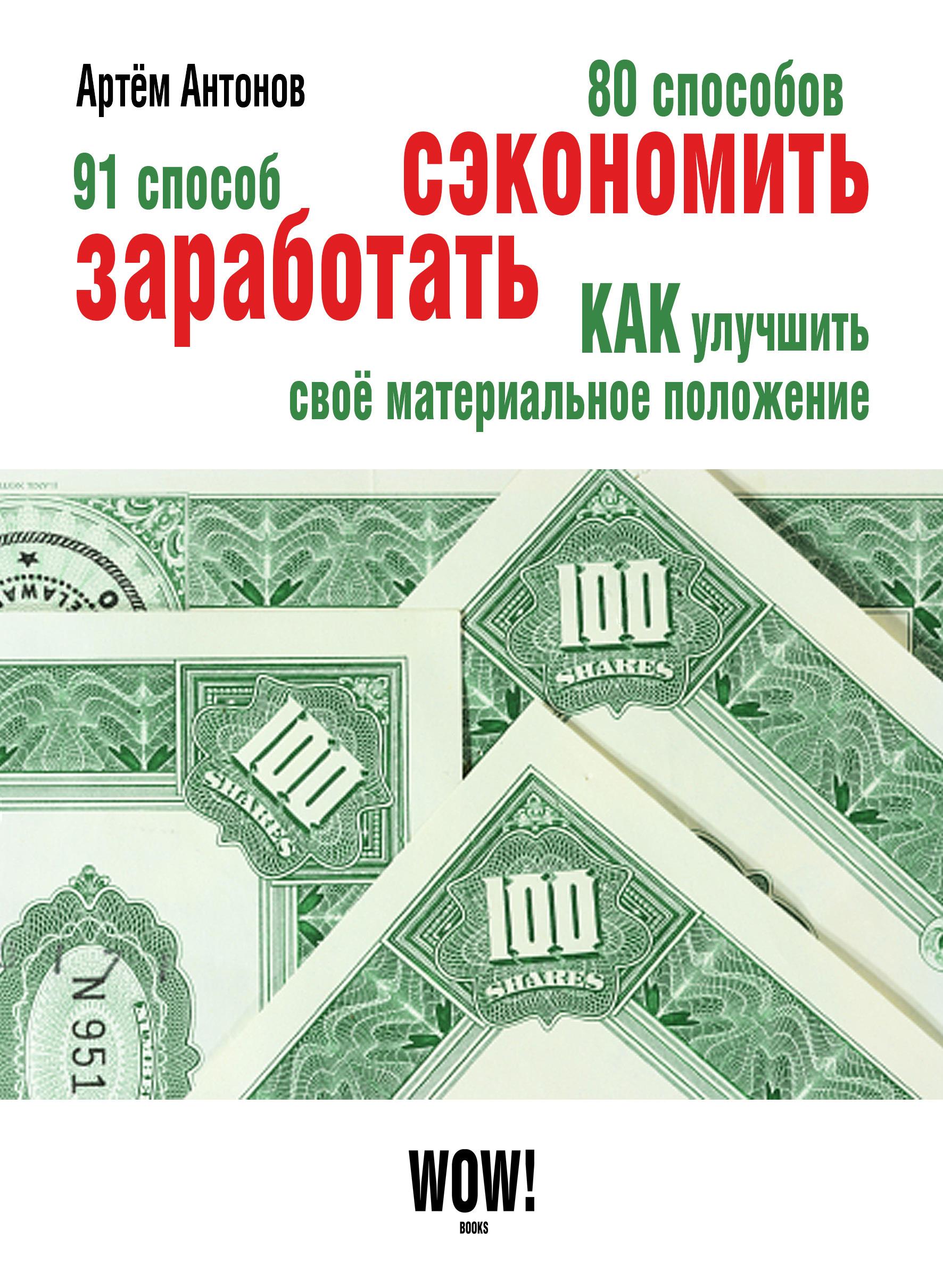 Артём Антонов 80 способов сэкономить. 91 способ заработать цена 2017