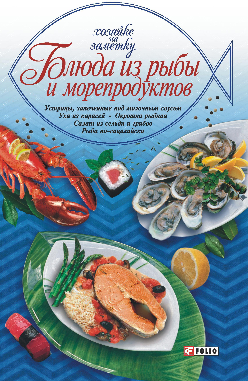 Сборник рецептов Блюда из рыбы и морепродуктов злата сладкова блюда из морепродуктов и рыбы