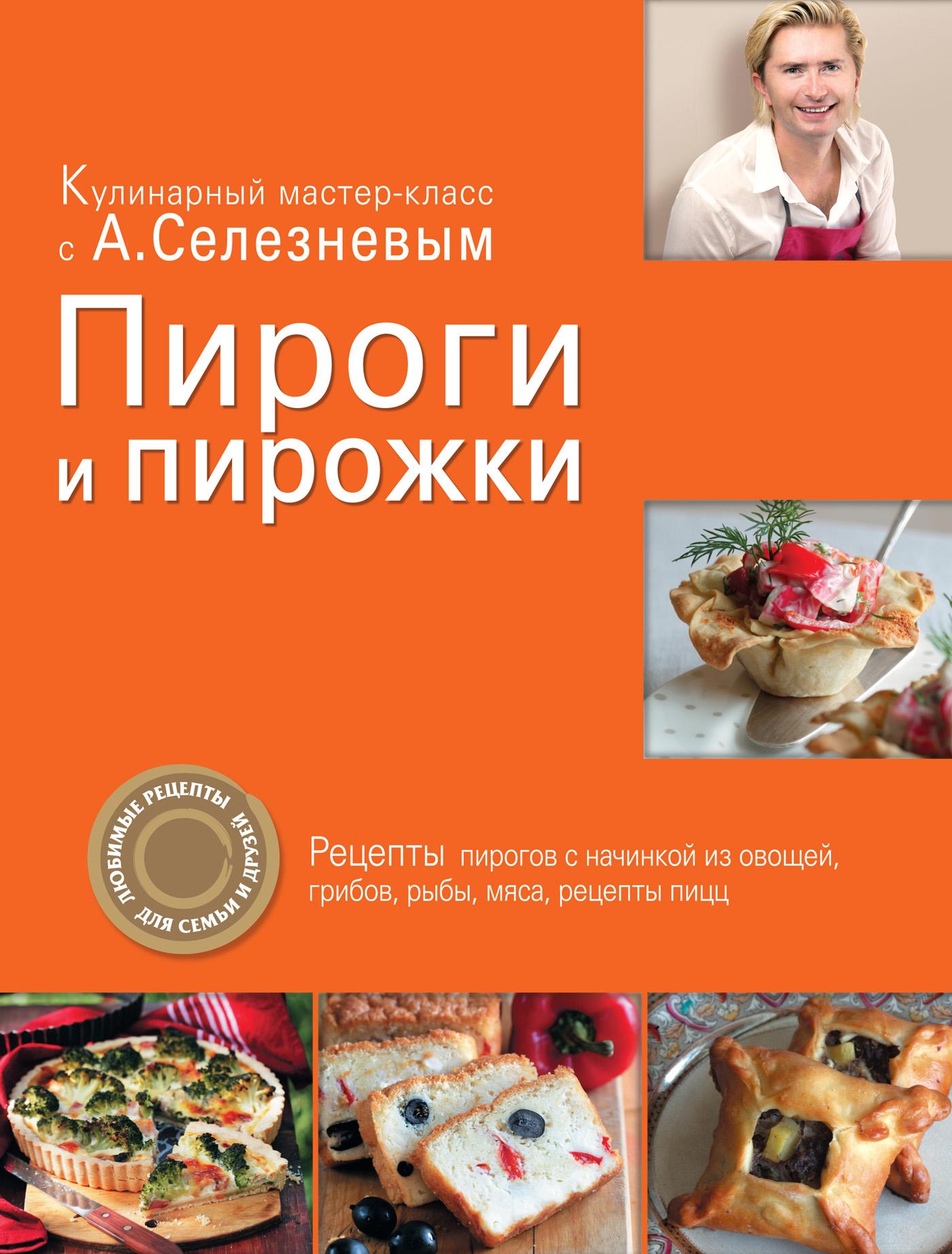 Александр Селезнев Пироги и пирожки отсутствует пирожки и другая вкусная выпечка