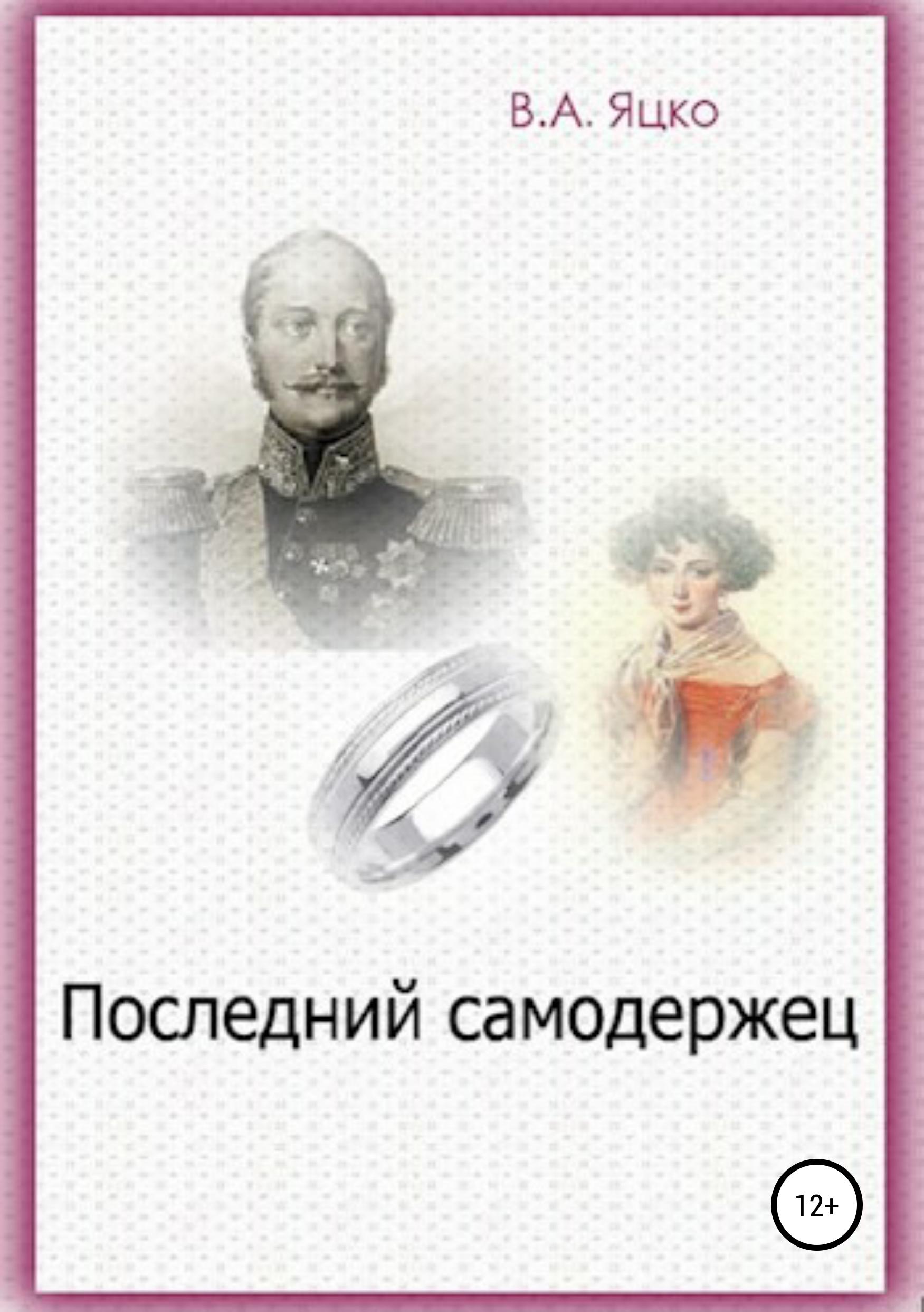 цена Вячеслав Александрович Яцко Последний самодержец онлайн в 2017 году