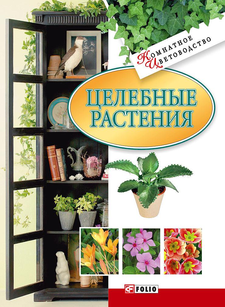 Отсутствует Целебные растения отсутствует целебные растения