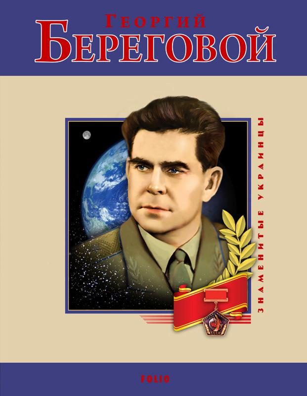 Сергей Чебаненко Георгий Береговой
