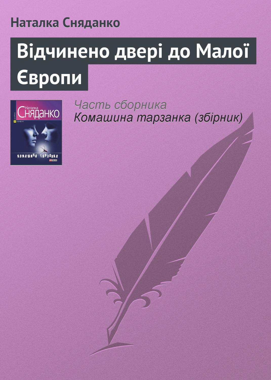 Наталья Сняданко Відчинено двері до Малої Європи