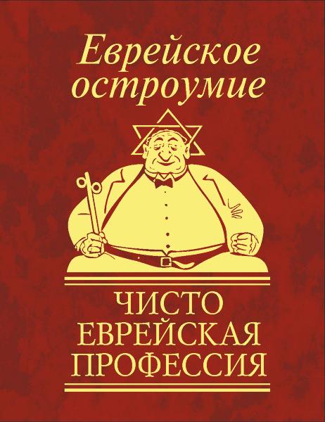 Сборник Еврейское остроумие. Чисто еврейская профессия сборник еврейское остроумие десять заповедей