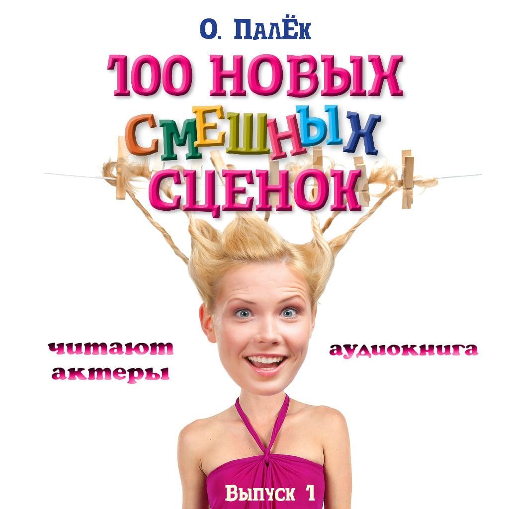 О. Палёк 100 новых смешных сценок. выпуск 1