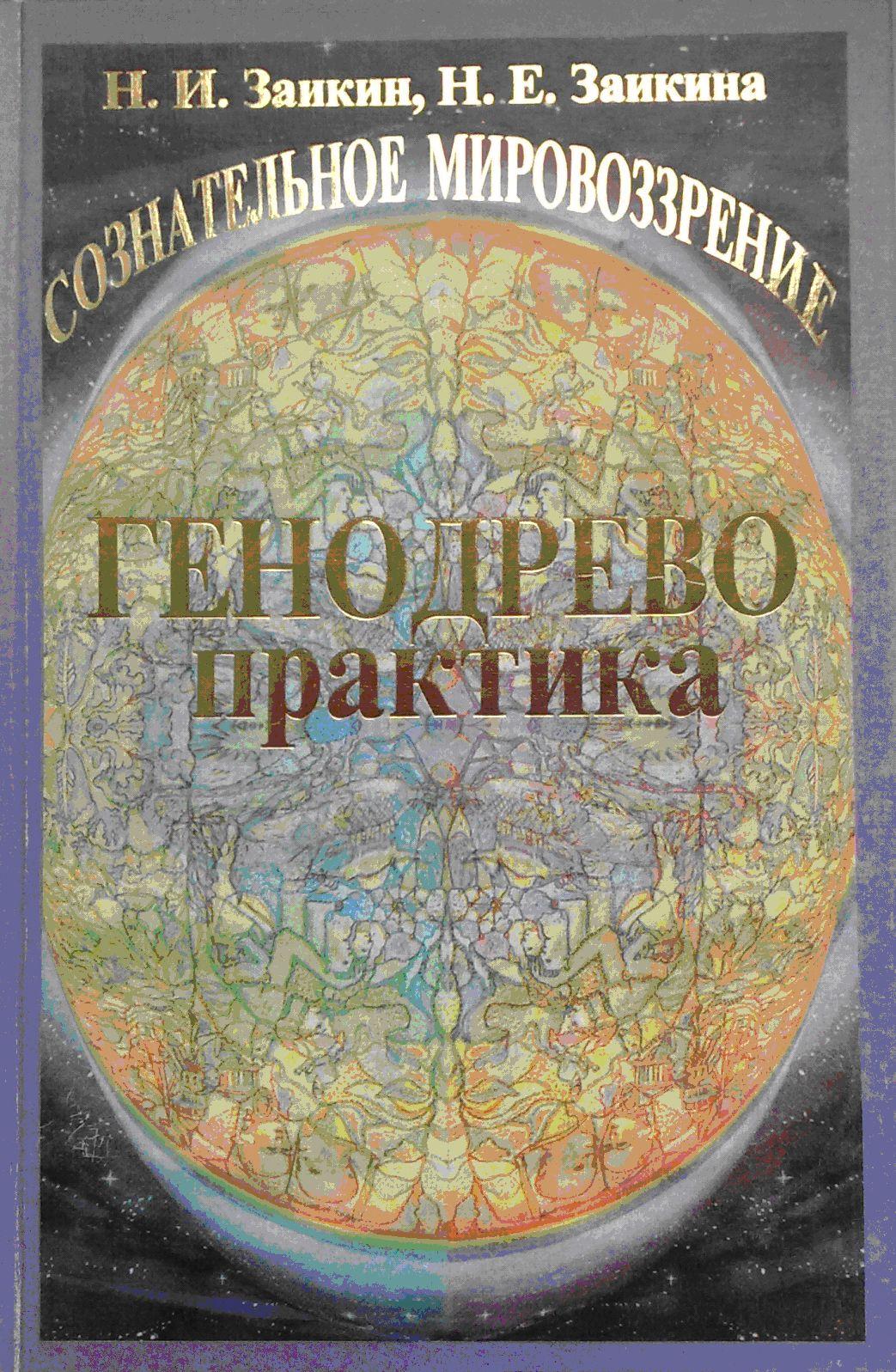Учебник развития сознания. Книга 2. Генодрево. Практика