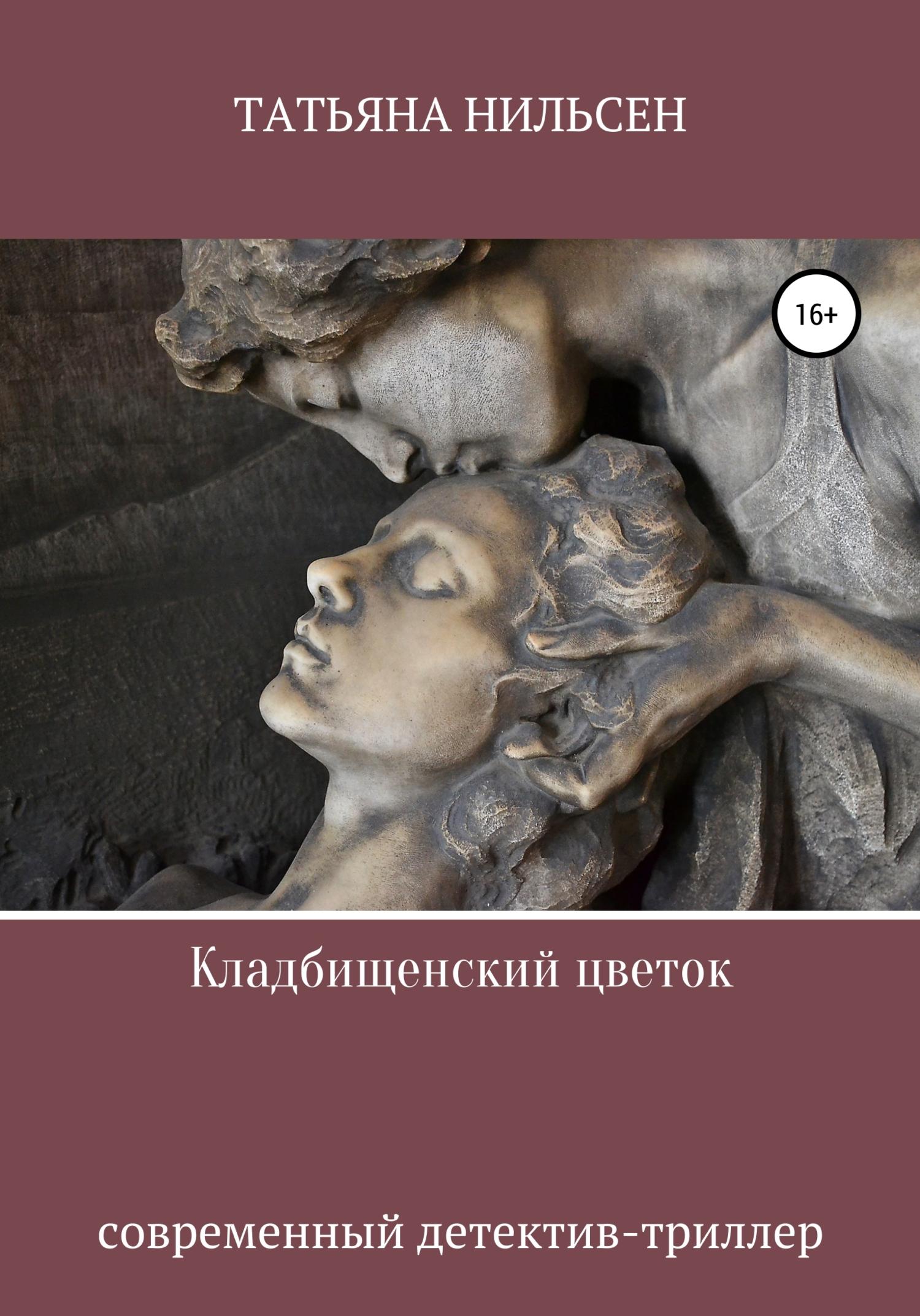 Татьяна Нильсен Кладбищенский цветок татьяна нильсен под знаком радуги