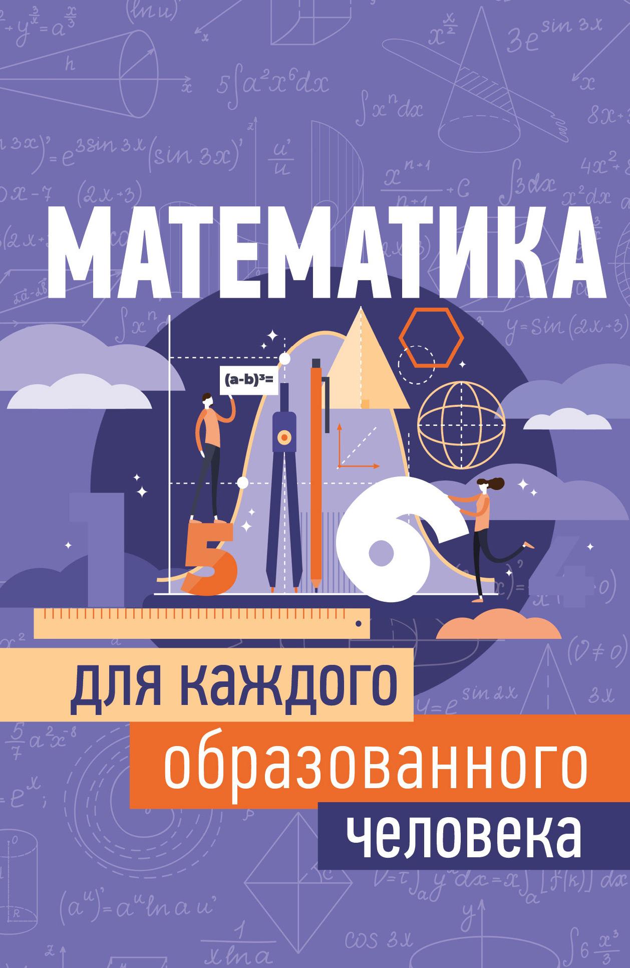 И. Е. Гусев Математика для каждого образованного человека цена
