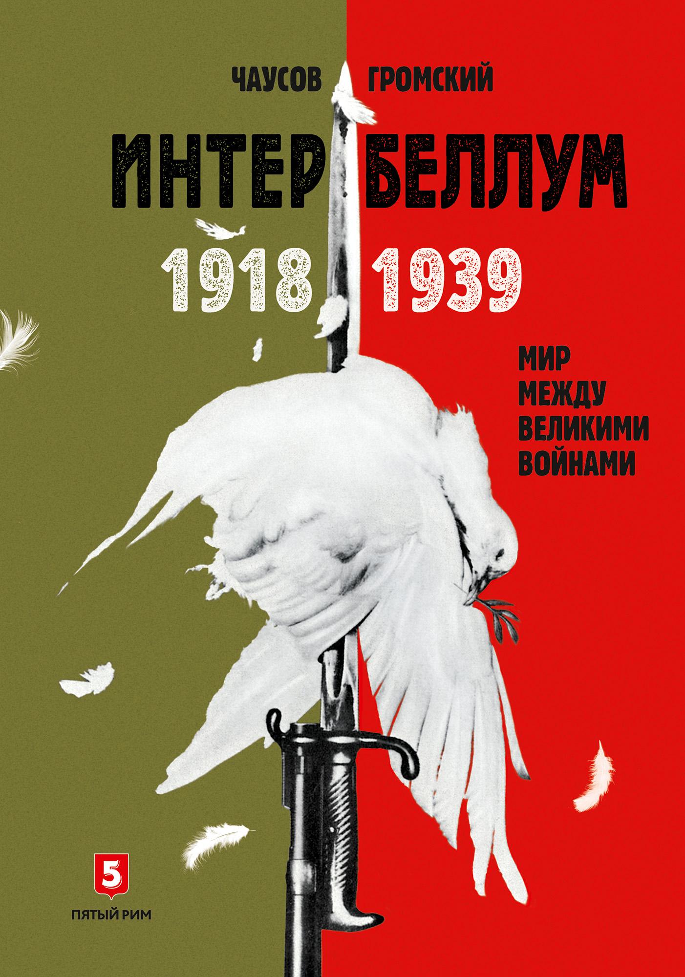 Интербеллум 1918–1939. Мир между великими войнами