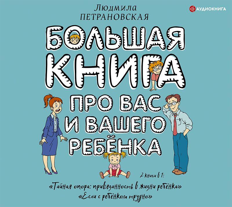 Людмила Петрановская Большая книга про вас и вашего ребенка малыш тайная опора привязанность в жизни ребенка