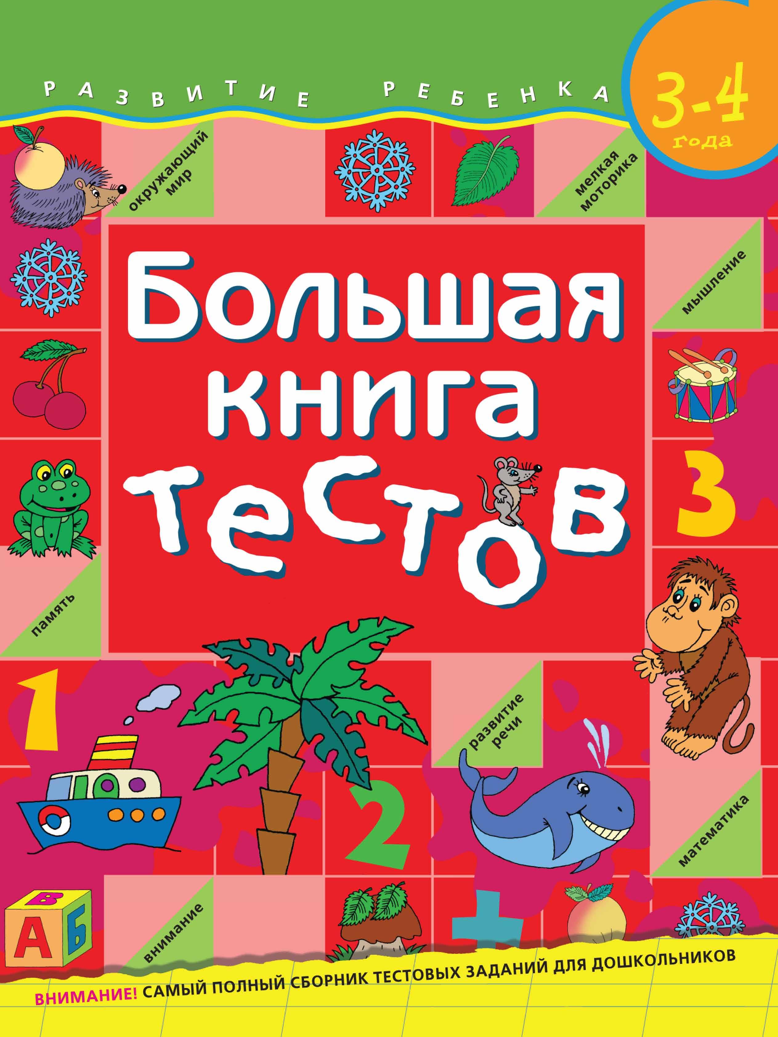 цена на С. Е. Гаврина Большая книга тестов. Для детей 3–4 лет