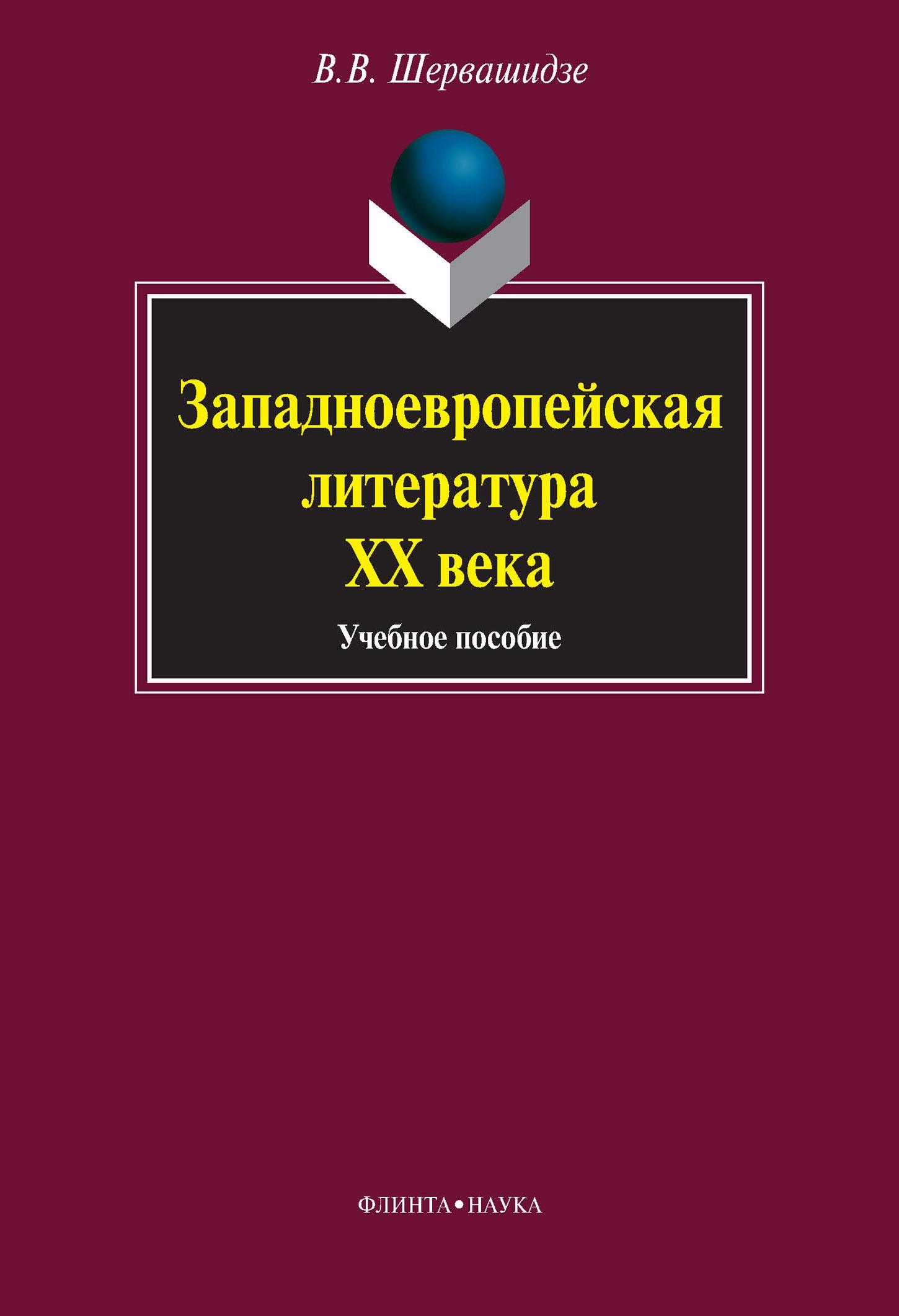 Западноевропейская литература ХХ века. Учебное пособие