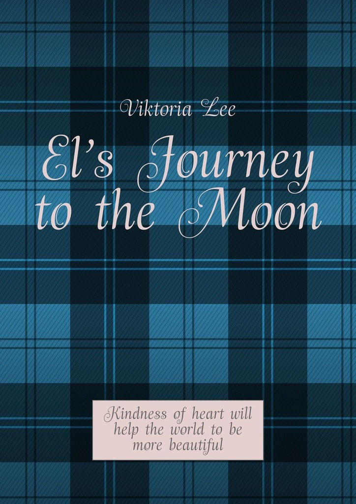 цена Viktoria Lee El's Journey to the Moon. Kindness of heart will help the world to be more beautiful онлайн в 2017 году