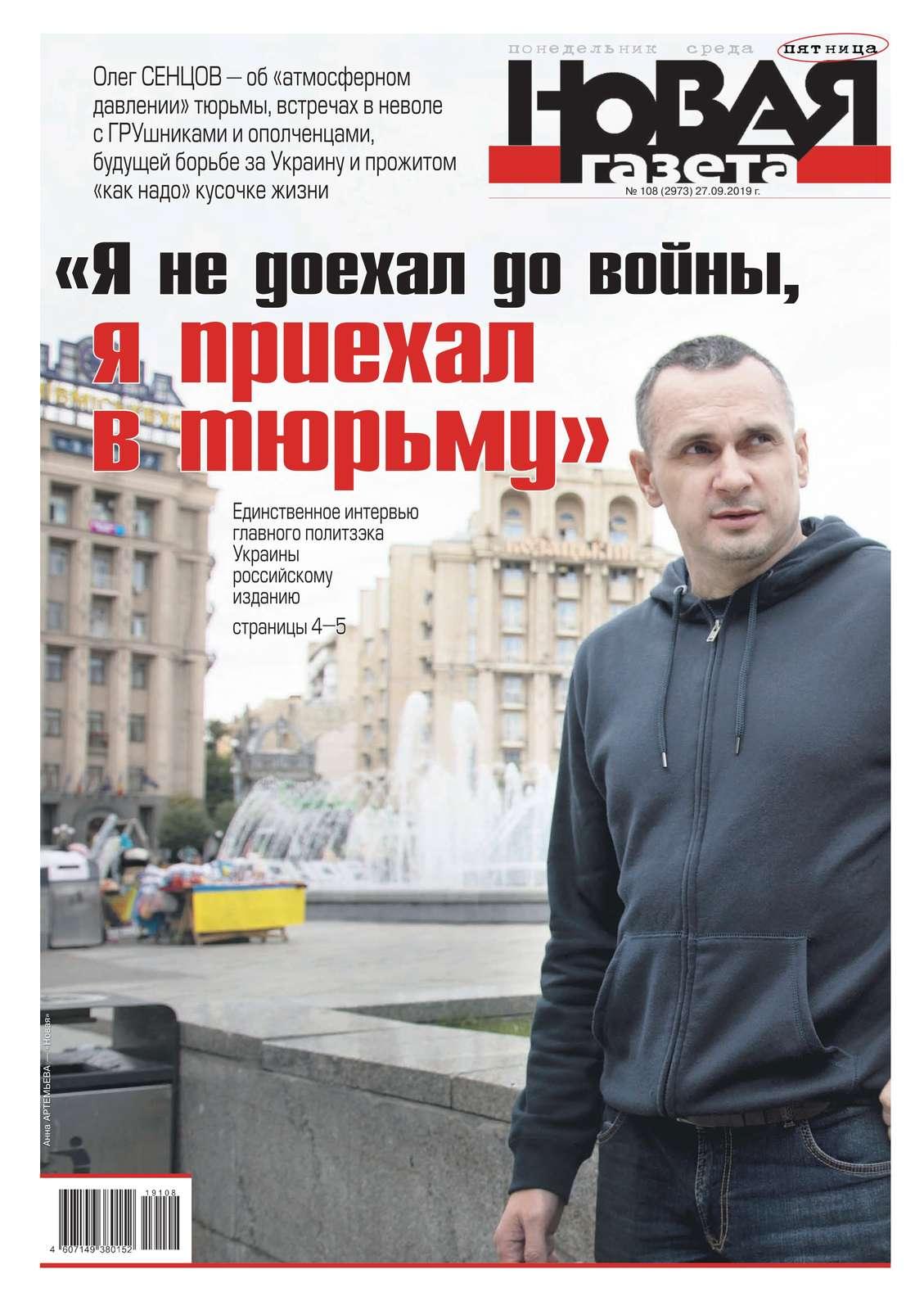 Новая Газета 108-2019