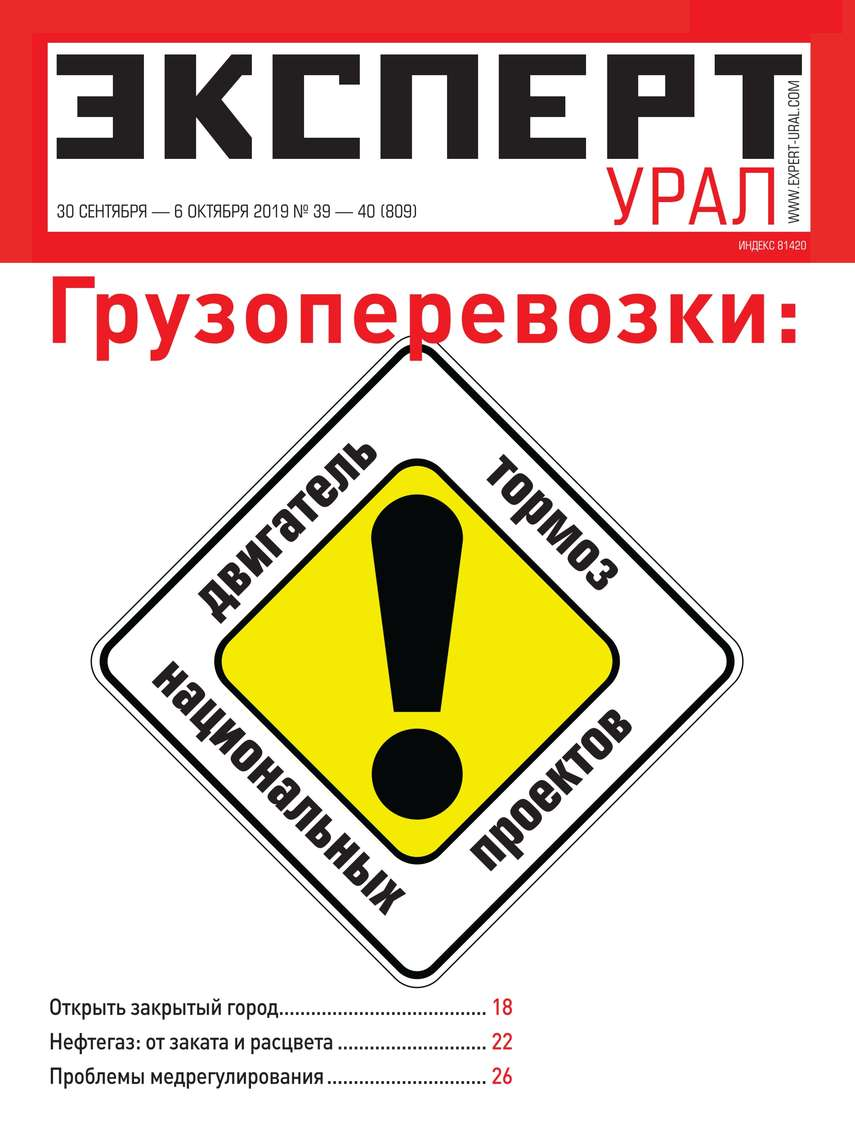 Эксперт Урал 39-40-2019