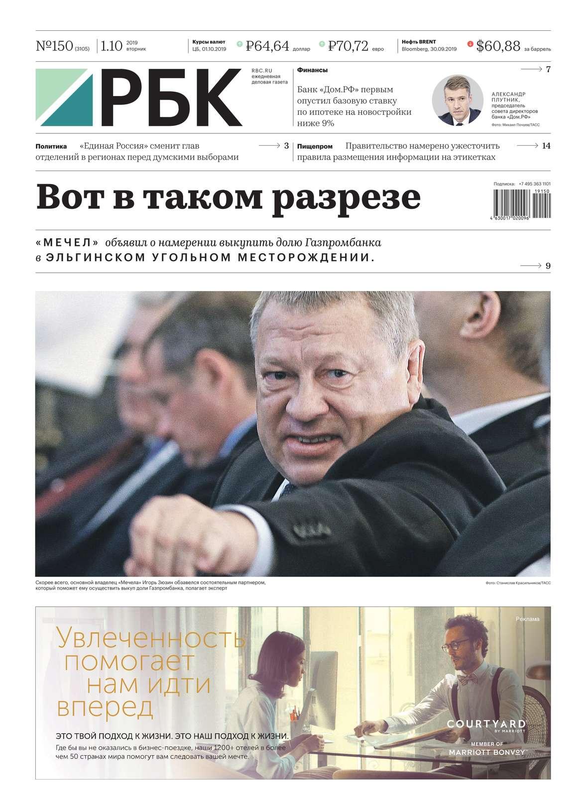 Ежедневная Деловая Газета Рбк 150-2019